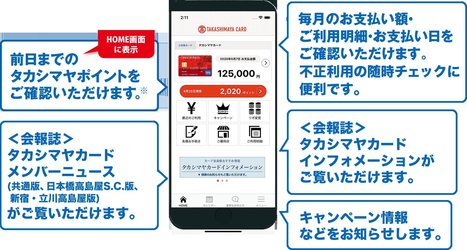 高島屋 ネット アンサー Netアンサーの登録・変更 高島屋カード(TAKASHIMAYA...