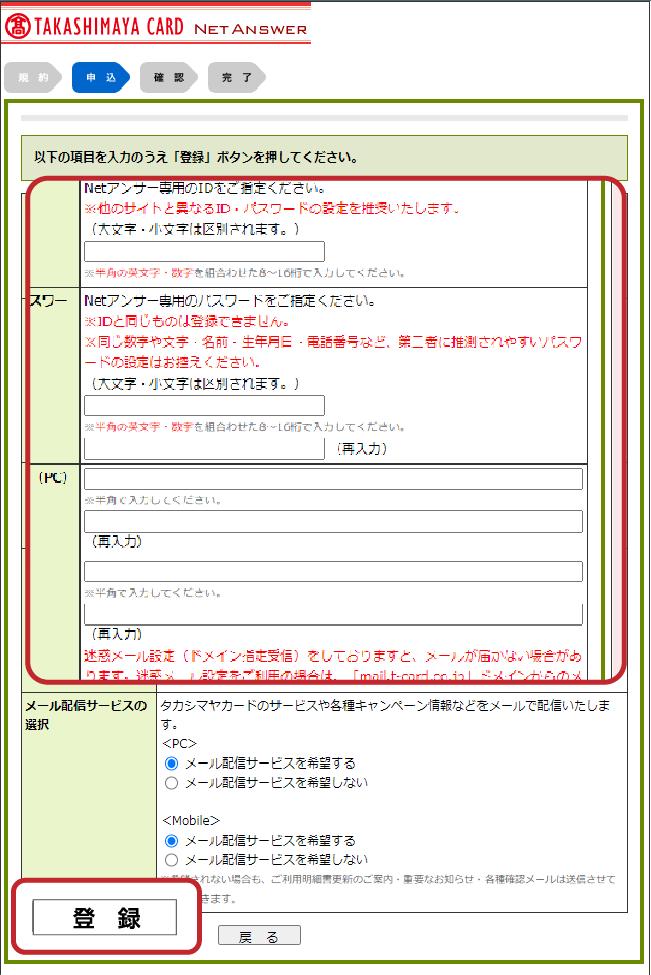 アンサー 高島屋 ネット