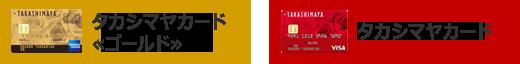 タカシマヤカード<<ゴールド>> タカシマヤカード