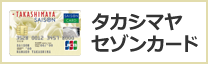 カシマヤセゾンカード