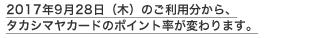 2017年9月28日(木)のご利用分から、タカシマヤカードのポイント率が変わります。