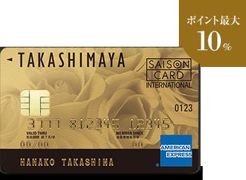 年 高島屋 会費 カード