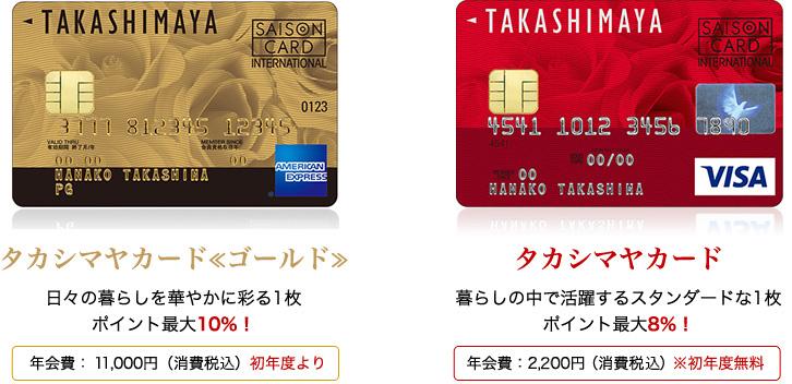 カードをつくる 高島屋カード 高島屋クレジット